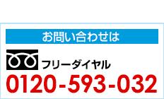 フリーダイヤル 0120-593-032