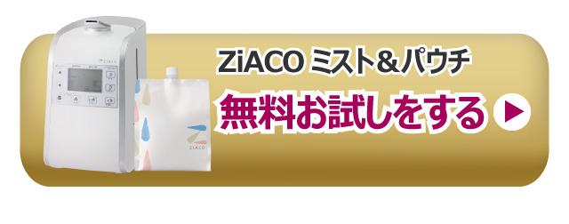 ZiACO無料お試しに申込む