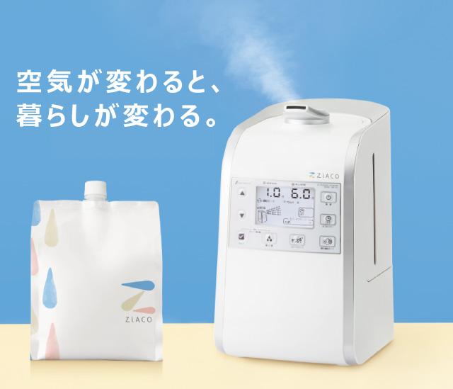 次亜塩素酸の力「ジアコ」で除菌・消臭・ウイルス除去