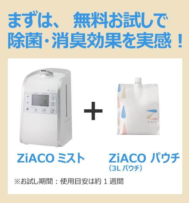 ZiACO無料お試し。対応エリア:旭川、北海道内